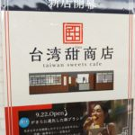 梅田阪急三番街に『台湾甜商店』オープン!タピオカもある!その他のメニューも紹介!