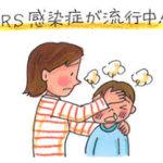 RSウイルスで赤ちゃんが入院!症状は?薬・ワクチンはある?