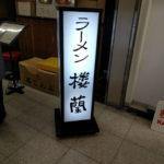 冬にオススメ!大阪、梅田のオススメつけ麺屋「麺屋 桜蘭」感想書いています!!