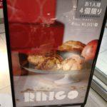 ルクアの焼き立てカスタードアップルパイ専門店『RINGO』手土産にもおすすめ!