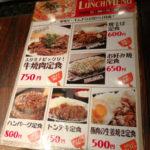てこ舞梅田へランチに行ってきた!食べ放題で満腹になれます!ステーキ食べ放題もあるよ!