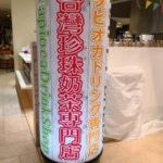 心斎橋OPAに台湾タピオカドリンクの『HAPPY BALLS』が期間限定出店!