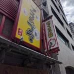 「担々つけ麺ごまゴマ」大阪市北区豊崎にある名店!5のつく日が安い!!