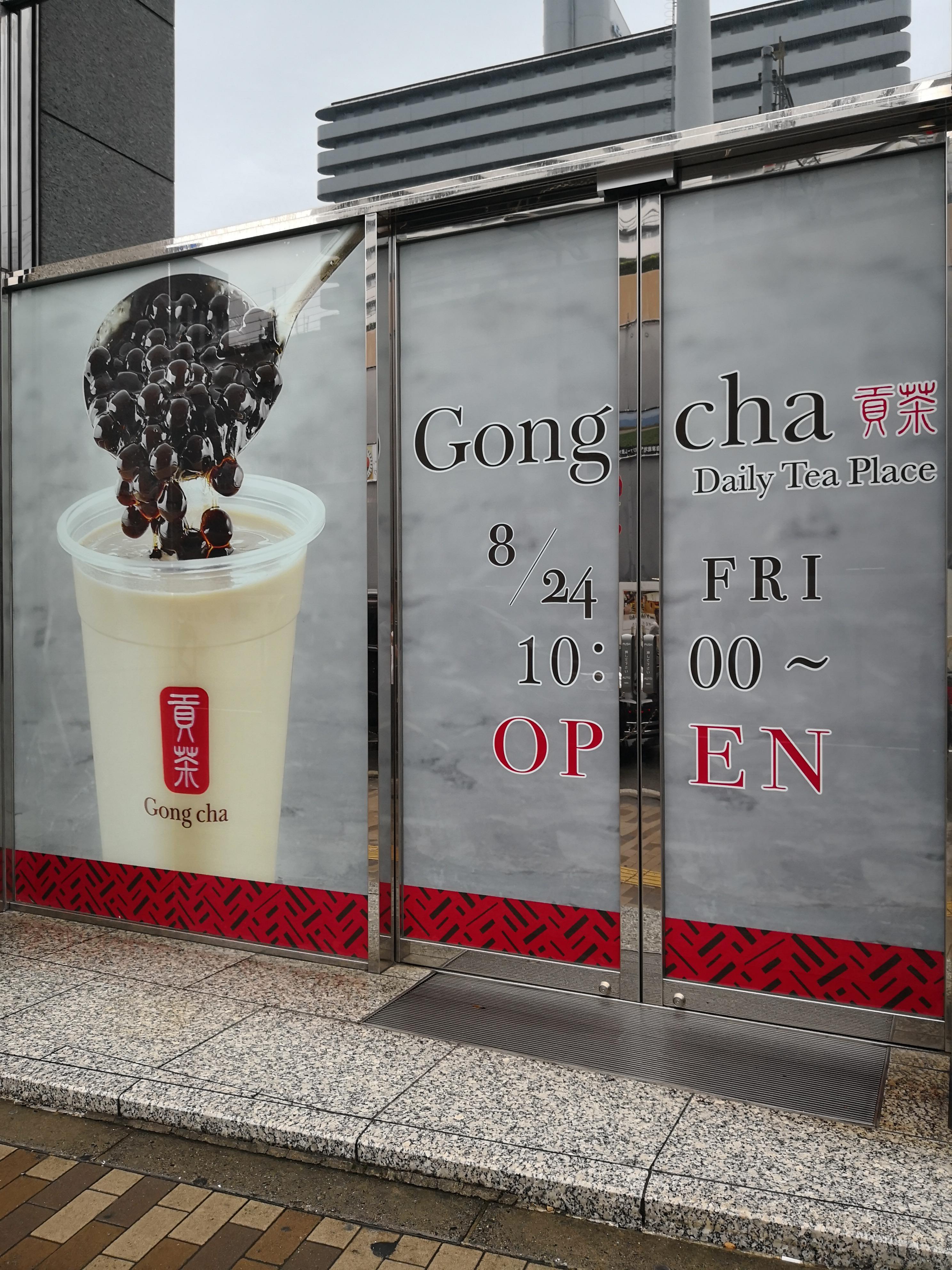大阪 タピオカミルクティー