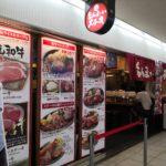 梅田の安くて美味しいステーキ屋!『旨んまーいステーキ大阪駅前第3ビル店』