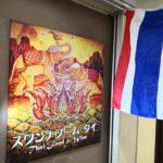 梅田・大阪駅前第4ビル『スワンナプーム』でタイ料理ランチ♪