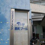扇町プールは大阪市内でアクセス抜群なのに空いてる!安いし幼児におすすめの穴場屋外プール!