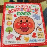 泣き止まない子供にオススメのアンパンマンの絵本を紹介!!