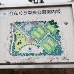 りんくうアウトレットモール付近の子供の遊び場!子供の時間潰しに最適の公園発見!テニスコートも安い!